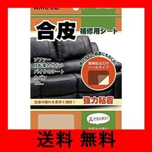 合皮補修シート 11cm×20cm 良く伸びるシールタイプ オフホワイト 日本製|noel-honpo