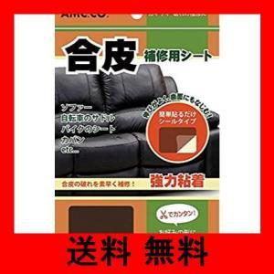 合皮補修シート 11cm×20cm 良く伸びるシールタイプ ダークブラウン(こげ茶) 日本製|noel-honpo