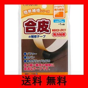 キャプテン(株) 合皮の補修テープ 細 25mm×1m こげ茶 CP211 #12|noel-honpo