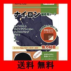 ナイロン用補修シート 7cm×30cm 撥水処理をしたシールタイプ 黒(ブラック)|noel-honpo
