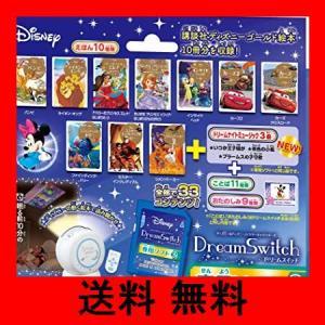 ディズニー&ディズニー/ピクサーキャラクターズ  Dream Switch ( ドリームスイッチ ) 専用ソフト2|noel-honpo
