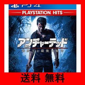 【PS4】アンチャーテッド 海賊王と最後の秘宝 PlayStation Hits|noel-honpo
