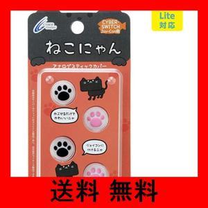 【Switch Lite対応】 CYBER ・ アナログスティックカバー ねこにゃん ( SWITCH Joy-Con 用) 白 - Switch|noel-honpo