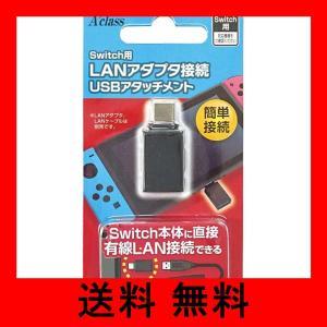 Switch用LANアダプタ接続USBアタッチメント|noel-honpo