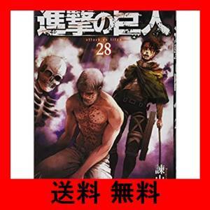進撃の巨人(28) (講談社コミックス)|noel-honpo