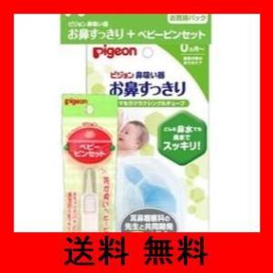 鼻吸い器お鼻すっきり+ベビーピンセット 限定お買い得パック|noel-honpo