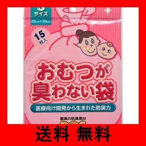 おむつが臭わない袋 BOS ベビー用(Sサイズ15枚入)|noel-honpo