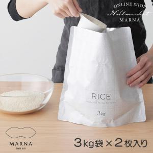 極お米保存袋 マーナ MARNA 米びつ おしゃれ 保存容器 キッチン おしゃれ 米 収納 長持ち ...