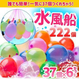 水風船 大量 一気に作れる マジックバルーン 水遊び玩具 37個 一度にできる 37個x6セット 2...