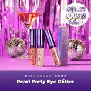 【コスパ◎】BOM グリッターアイシャドウ  PEARL PARTY EYE GLITTER 3 C...