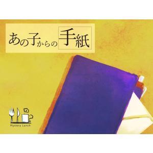 謎解き作品 あの子からの手紙 制作Mystery Lunch|noescape
