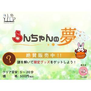 謎解き作品 らんちゃんの夢 制作Mystery Lunch|noescape