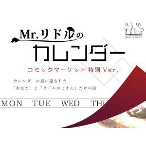 謎解き作品 Mr.リドルのカレンダー コミックマーケット特別Ver. 制作Mystery Lunch|noescape