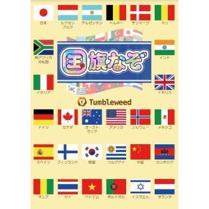 【謎解き作品】国旗なぞ【Tumbleweed】|noescape