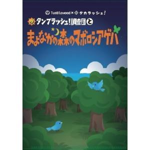 【謎解き作品】タンブラッシュ!調査団とまよなかの森のマボロシアゲハ【Tumbleweed】|noescape