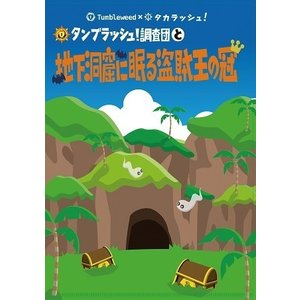 【謎解き作品】タンブラッシュ!調査団と地下洞窟に眠る盗賊王の冠【Tumbleweed】|noescape