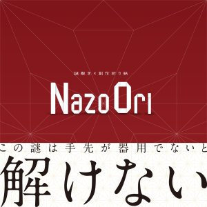 謎解き作品 NazoOri 制作NAZO×NAZO劇団 noescape