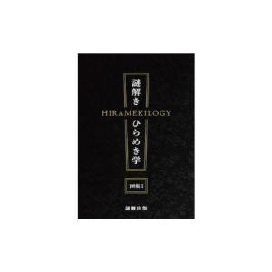 謎解き作品 謎解きひらめき学 1時限目 制作NAZO×NAZO劇団 noescape
