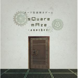 謎解き作品 sQuare mAze another(スクエアメイズアナザー) 制作NAZO×NAZO劇団 noescape