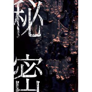 リモート謎解き作品 秘密(岸元洋平編) NoEscapeオリジナル|noescape