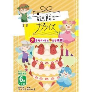 サプライズ用謎解き作品 謎解きサプライズ 大きなケーキと小さな妖精 NoEscapeオリジナル|noescape