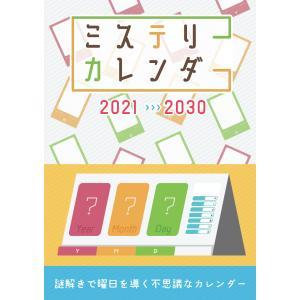 謎解き作品 ミステリーカレンダー 2021-2030 NoEscapeオリジナル|noescape