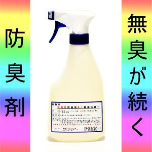 持続的に臭いを防止する!強力パワーで防臭 持続性 防臭剤A-1 スプレー500ml 無香料 消臭をあ...