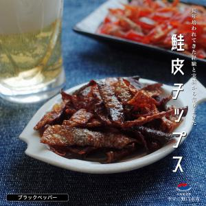 送料無料 北海道産 鮭皮チップス ブラックペッパー 35g 鮭 とば トバ 鮭とば 鮭トバ 珍味 お...