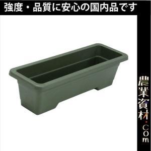 ECO AZライトプランターエコ(ダークグリーン) 630(横)×215(縦)×180(高さ) 花 野菜ガーデニング 家庭菜園 菜園プランター|nogyo-shizai