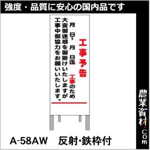 工事予告看板 A看板 反射 枠付 A-58AW「工事予告」 550×1400 スタンド看板 道路工事用看板|nogyo-shizai