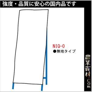 看板用目隠しシート NIQ-0 白無地 550*1400|nogyo-shizai