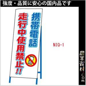 看板用目隠しシート NIQ-1 550*1400|nogyo-shizai