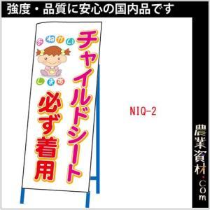 看板用目隠しシート NIQ-2 550*1400|nogyo-shizai