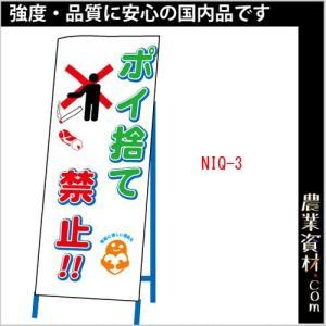 看板用目隠しシート NIQ-3 550*1400|nogyo-shizai