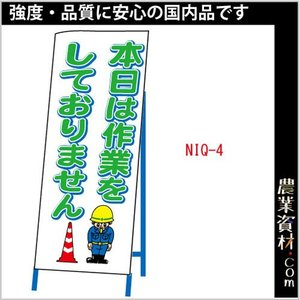 看板用目隠しシート NIQ-4 550*1400|nogyo-shizai