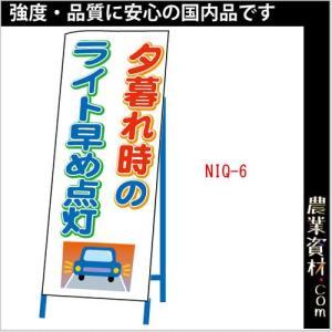 看板用目隠しシート NIQ-6 550*1400|nogyo-shizai