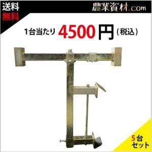 ガードレールスタンド ガードレールスタンド2(550幅用)(5台セット・送料込)|nogyo-shizai