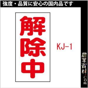 解除中マグネット 500×250mm  KJ-1|nogyo-shizai