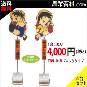 飛び出しくん ブロックタイプ TBN−01B(4台セット・送料込) 飛び出し坊や 交通安全看板 飛び出し注意 標識 通学路 安全坊や 飛び出し君|nogyo-shizai