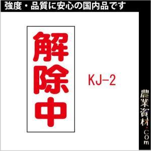解除中マグネット 400×200mm KJ-2|nogyo-shizai