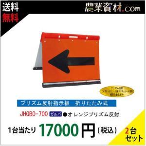 プリズム反射矢印板 折りたたみ 500*700 ガルバ JHGBO-700P(2台セット・送料無料) 方向指示板 誘導標識 工事用品 警備用品  【代引不可】|nogyo-shizai