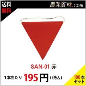三角旗 無地(赤) SAN-01(100枚セット・送料込) nogyo-shizai