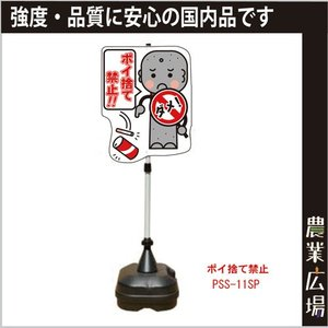 POPスタンドサイン ポリ台タイプ PSS-11SP|nogyo-shizai