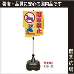 POPスタンドサイン ポリ台タイプ PSS-13SP|nogyo-shizai