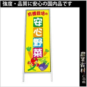 アルミ枠看板1(反射) 550(横)*1400(縦)*150(脚)|nogyo-shizai