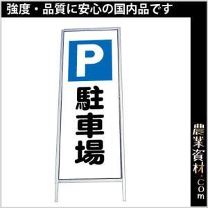 アルミ枠看板2(反射) 550(横)*1400(縦)*150(脚)|nogyo-shizai