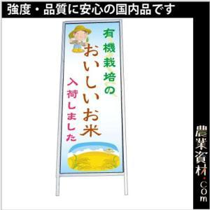 アルミ枠看板3(反射) 550(横)*1400(縦)*150(脚)|nogyo-shizai