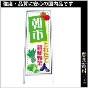 アルミ枠看板4(反射) 550(横)*1400(縦)*150(脚)|nogyo-shizai
