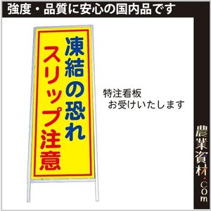 【代引不可】特注 アルミ枠看板(反射) 550(横)*1400(縦)*150(脚)|nogyo-shizai