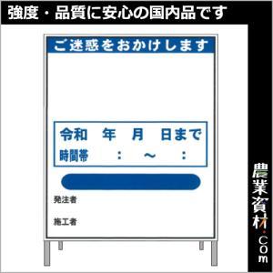 路上工事看板 1100×1400 KOK-1AW 反射・鉄枠付 国土交通省型式 タイプ 道路工事看板 工事用標示板|nogyo-shizai